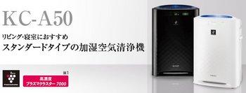 プラズマクラスターKC-A50(2つ).jpg